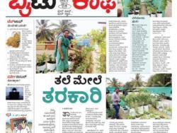 Article in kannada Prabha